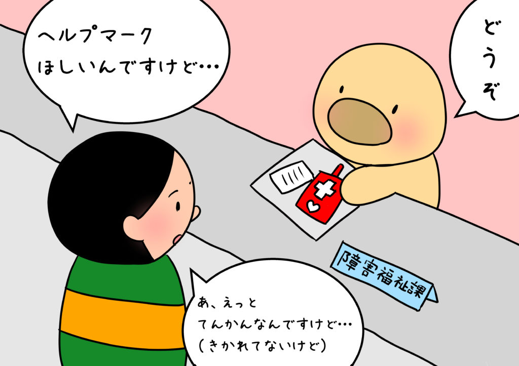 ヘルプマーク論議~パープルカフェ☆オンラインにて