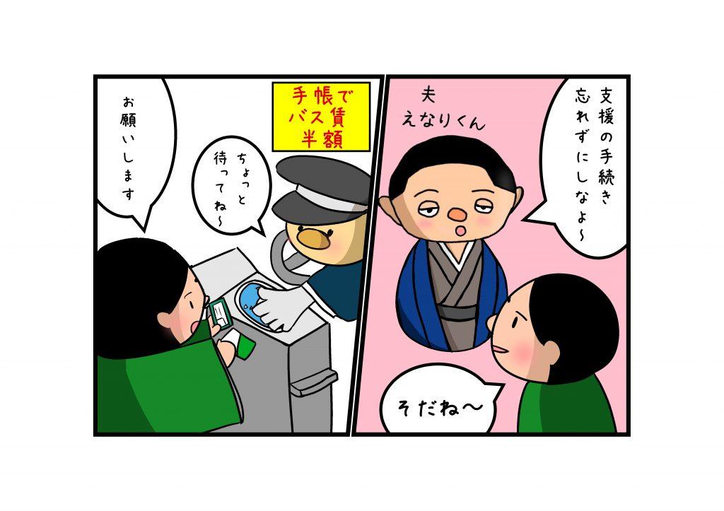 てんかんと 障害者手帳
