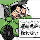 てんかんと運転免許②教習所でかけられた言葉