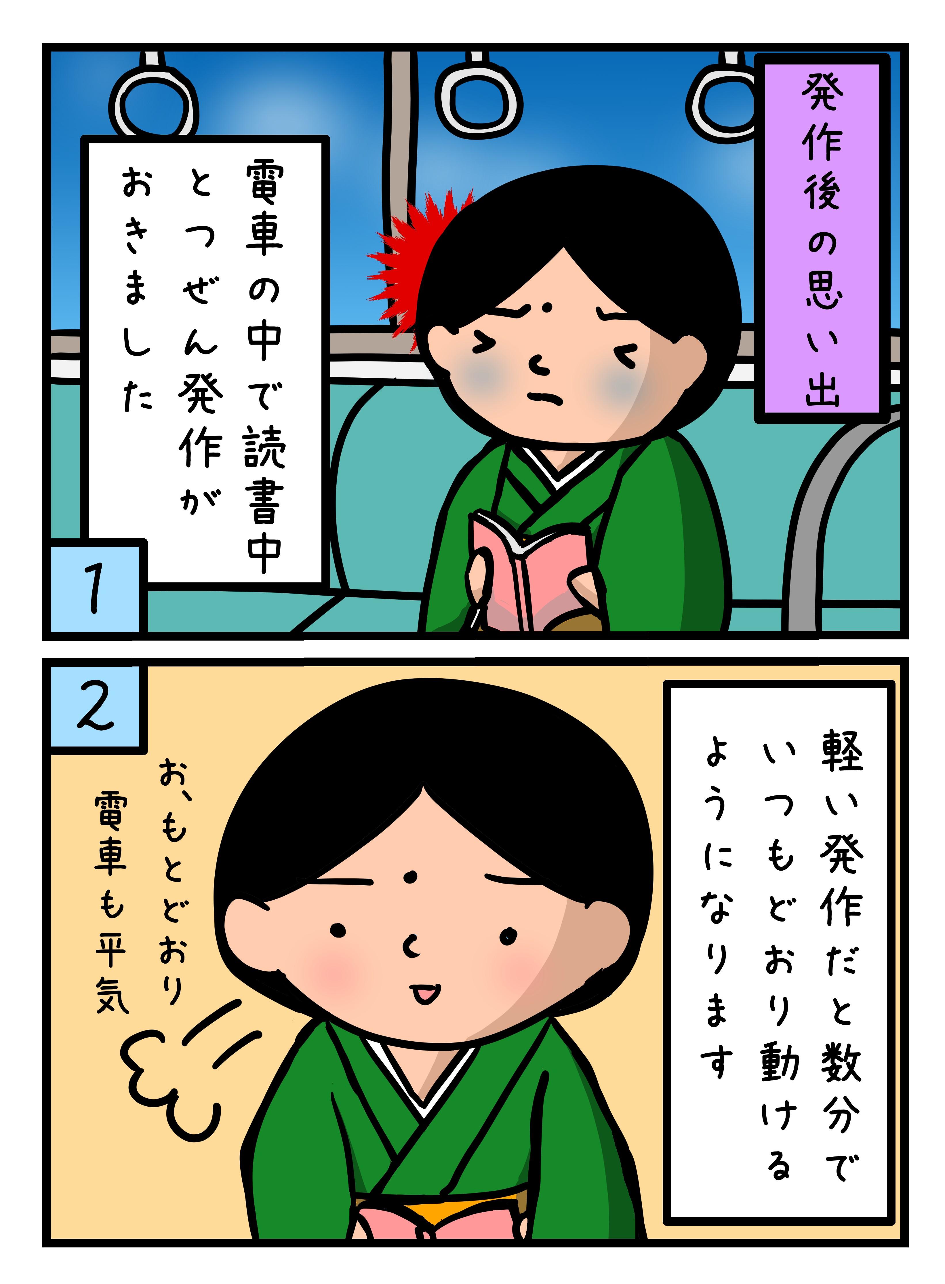 電車の中で読書中とつぜん発作がおきました